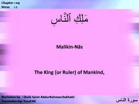 Sura An-Nas (114) recited by Salah Bukhatir with English Translation and Transliteration