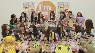[Live] สาวๆ BNK48 มาพร้อมซิงเกิ้ลใหม่