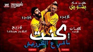 مهرجان كنت ماشي علي الكورنيش | غناء كزبره وحنجره  -  توزيع الدكتور عمرو حاحا