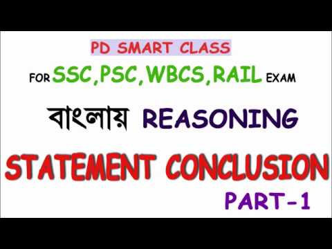 Statement - Conclusions - Logical Reasoning (MCQ) Questions