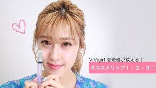 ViVi公式webサイト「NET ViVi」 http://vivi.tv/