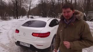 Mercedes Benz GLC Coupe - короткий тест-драйв
