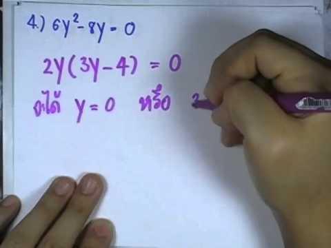 เลขกระทรวง เพิ่มเติม ม.2 เล่ม2 : แบบฝึกหัด2.1ข ข้อ01