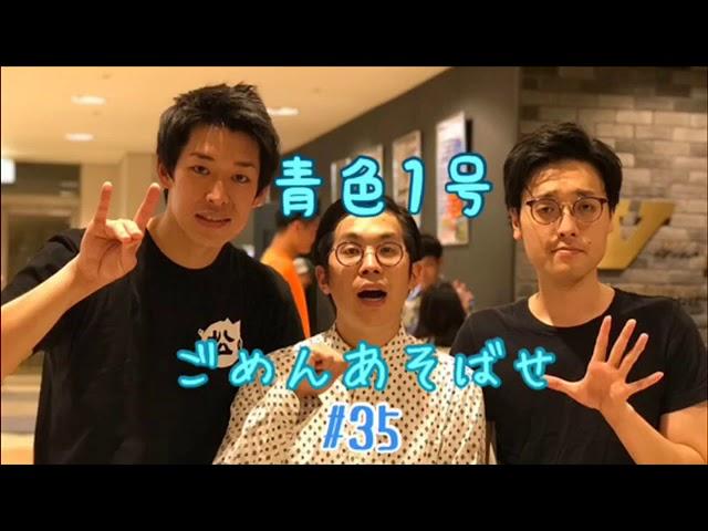 青色1号ネットラジオ ごめんあそばせ#35