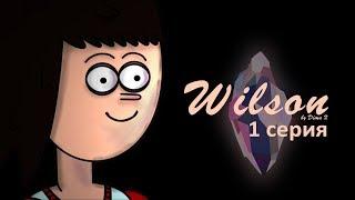 wilson 1 серия (Самодельный мультик, анимация Moho, Anime Studio Pro)