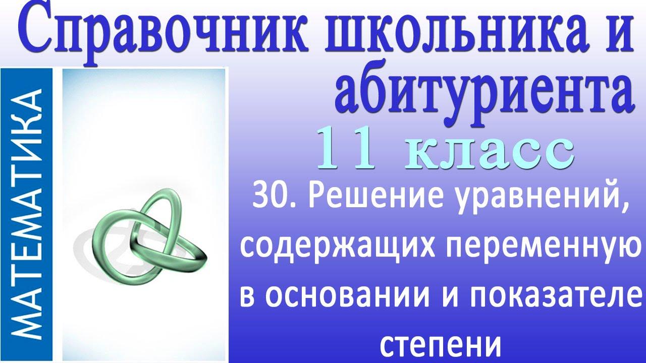 Решение уравнений, содержащих переменную в основании и показателе степени.  # 30