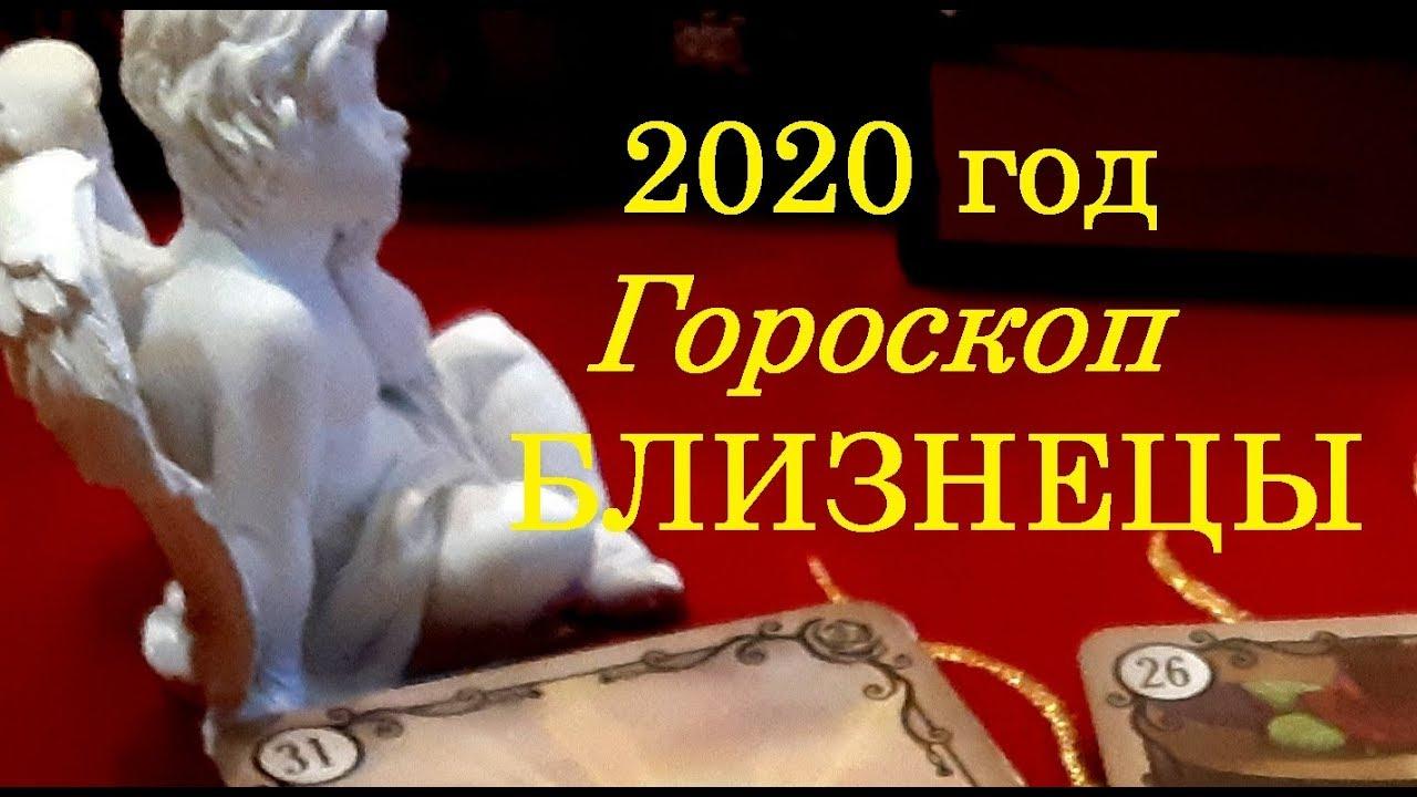 Близнецы. 2020 Гороскоп ( Таро прогноз)Прогнозы и гадание на Таро.