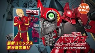 ガンダムエース11月号 2015年9月26日発売!! http://www.kadokawa.co.jp/gundam/magazine/