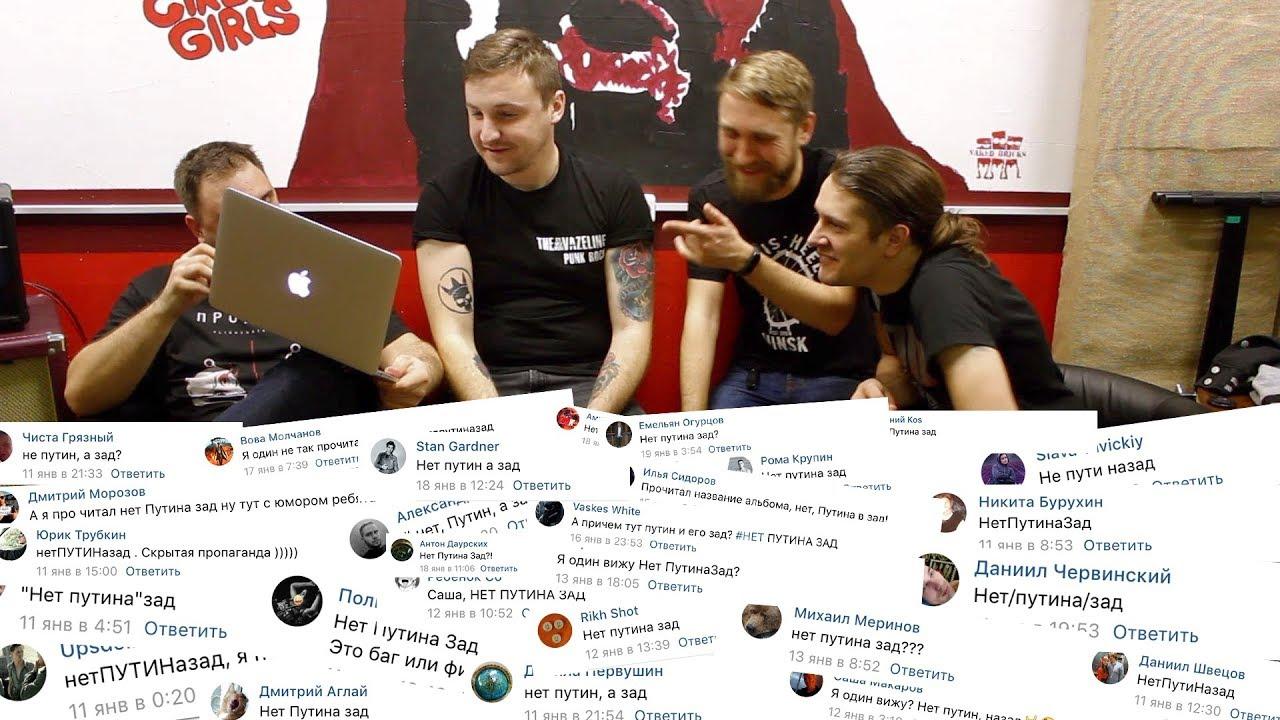 ЙОРШ читают комментарии к альбому #нетпутиназад