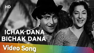 ichak dana bichak dana nargis raj kapoor shri 420 bollywood evergreen songs lata