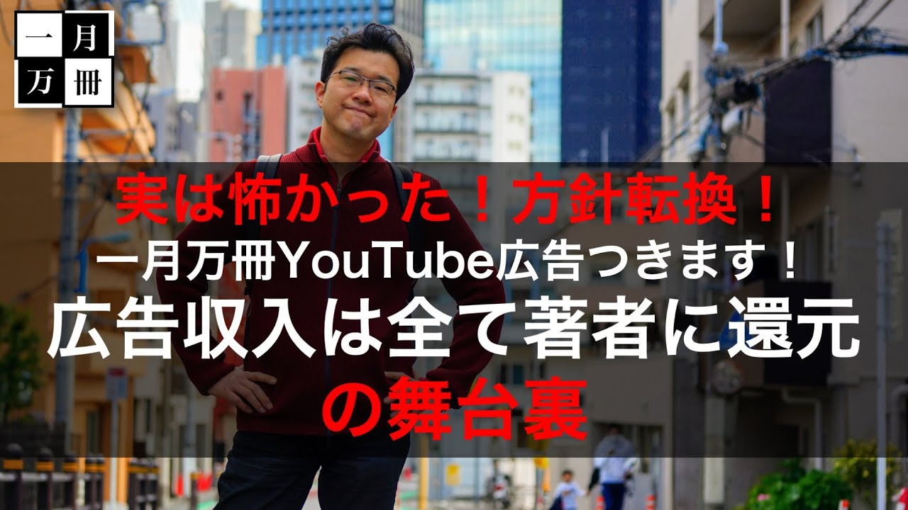 月 youtube 冊 一 万