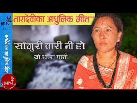 Tara Devi || All Time Superhit Nepali Classic/Adhunik Geet || Saguri Bari HD