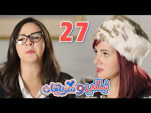 مسلسل نيللي وشريهان - الحلقه السابعه والعشرون    Nelly & Sherihan - Episode 27