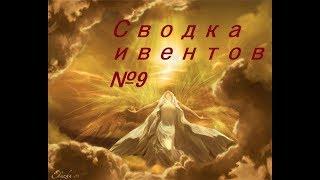 Сводка ивентов 9\19.02 - 24 02