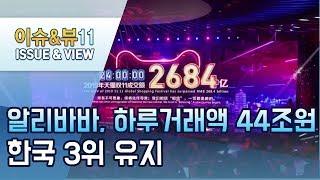 알리바바, 24시간 만에 44조원 또 신기록...한국 …