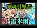 【TIK LEE】靈魂引導者 - 水天 雷米爾【 怪物彈珠 Monster Strike /モンスト】