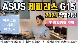 아수스 제피러스 G15 2021 게이밍 노트북 역시 이…