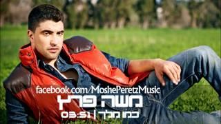 משה פרץ - כמו מלך - Moshe Peretz - Kmo Melech