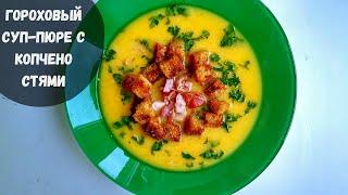 Гороховый суп пюре с копченостями / простой пошаговый рецепт