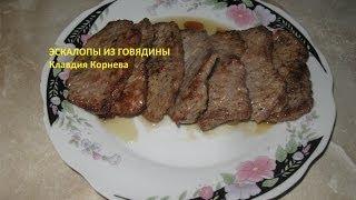 Эскалопы из говядины