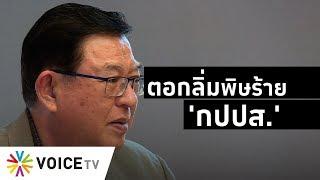 Wake Up Thailand - ถ้า'เจิมศักดิ์ ปิ่นทอง' เห็นพิษร้ายของ 'กปปส.' มันเป็นความผิดหรือ?