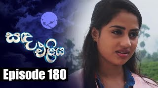 Sanda Eliya - සඳ එළිය Episode 180 | 29 - 11 - 2018 | Siyatha TV Thumbnail