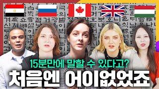 한국어를 태어나서 처음으로 들어본 외국인들의 반응은