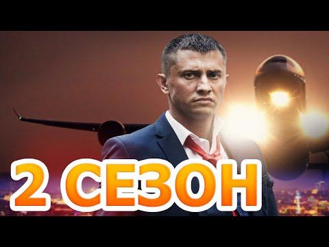 Призраки 2 сезон сериал