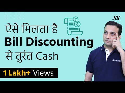 Bill Discounting - Explained in Hindi
