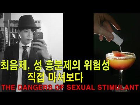 성흥분제의 위험성 직접 복용하기 Taking Sexual Stimulant.Danger of Date Rape Drug, GHB, Sexual Stimulant 최음제,물뽕,졸피뎀