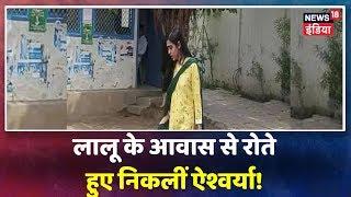 Breaking News: Lalu Yadav के आवास से रोते हुए निकलीं Tej Pratap की पत्नी Aishwarya Rai