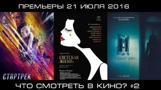 Что смотреть в кино? #2 - На этой неделе: Стартрек, Светская жизнь,  И гаснет свет