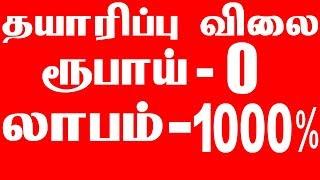 தயாரிப்பு விலை ரூபாய் - 0 லாபம் - 1000% | Unique Business Idea | Wall Art
