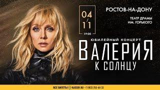 Концерт Валерии «К Солнцу» в Ростове-на-Дону, 4 ноября, Театр драмы им. Горького