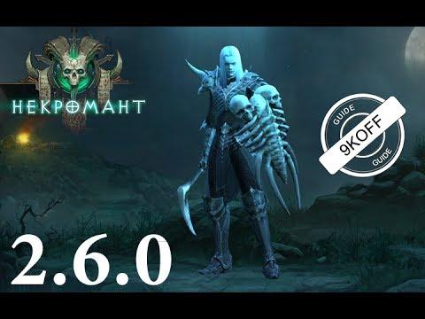Diablo 3: билд некромант петовод в сете Милость Инария 2.6.0