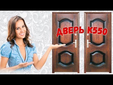 Дверь К550 обзор и отзывы