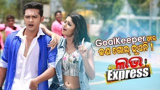Goal Keeper Thile Kana - Masti Video Song | Film- Love Express | Swaraj & Sunmeera | Sidharth TV