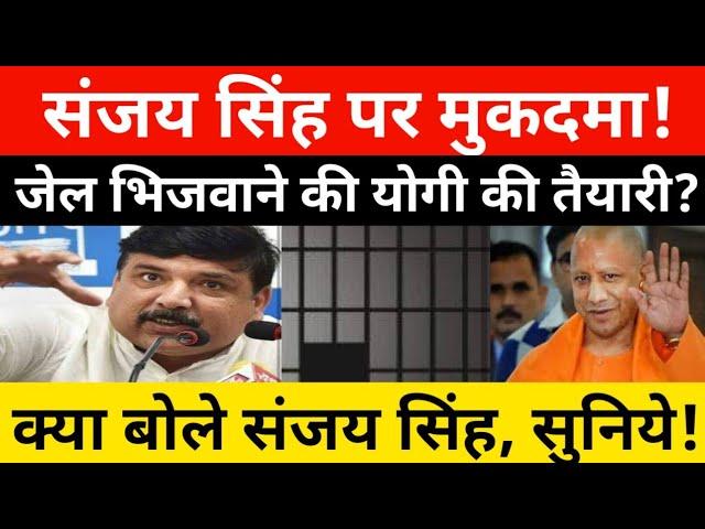 Sanjay Singh पर FIR || Yogi के खिलाफ बोलने का मामला! || Yogi Adityanath