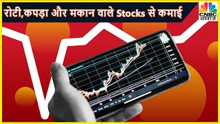 Share बाजार में Commodity Market का जलवा, ऐसे में आपके पास है कमाई का सुनहरा मौका | CNBC Awaaz