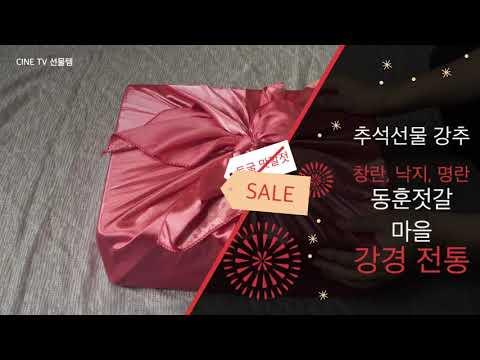 추석 명절 선물 동훈젓갈마을 3종세트 | 창란젓, 낙지젓, 명란젓 [ 푸드템 시즌3 ]