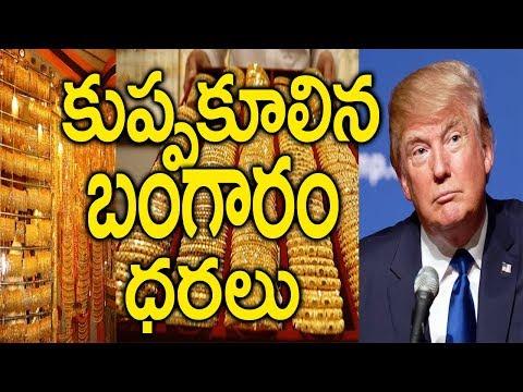 తొందరపడి బంగారం కొనకండి దారుణంగా పడిపోనున్నాయి    Gold rates down fall trend in world wide  Sumantv