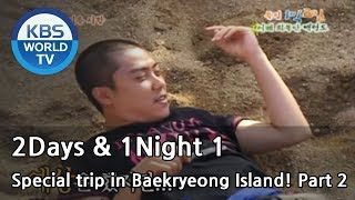 2 Days and 1 Night Season 1 | 1박 2일 시즌 1 - Special trip in Baekryeong Island!, part 2