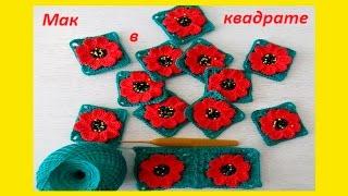 Мак в квадратном мотиве  крючком .Crochet flower motif (узор # 106)
