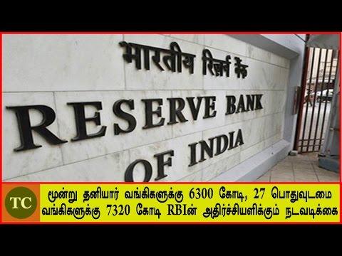 தனியார் வங்கிகளுக்கு ஆதரவாக செயல்பட்டு மக்களை கஷ்டப்படுத்தும் RBI | RBI supporting Private Banks