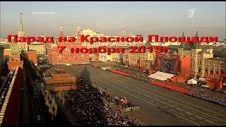 Парад на Красной Площади 7 ноября 2015г. HD