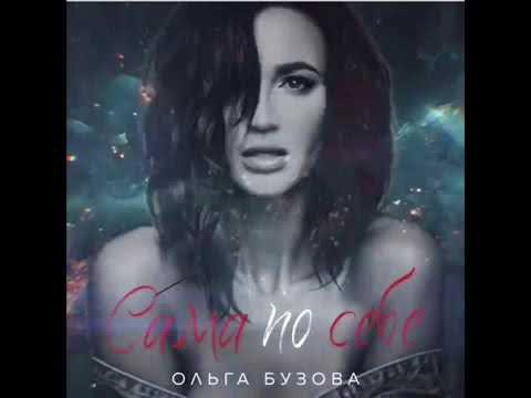 Клип Ольга Бузова - Сама по себе