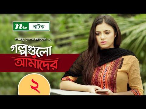 Golpogulo Amader | EP 02 | Apurba | Tasnuva Tisha | by Mizanur Rahman Aryan