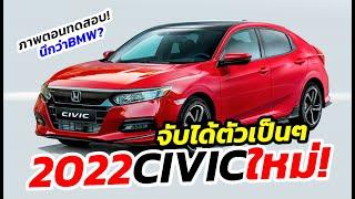 นึกว่าBMW! จับภาพ 2022 All-New Honda Civic ตัวเป็นๆขณะวิ่งทดสอบ ก่อนเปิดตัวขายจริงในอีกไม่ช้า!