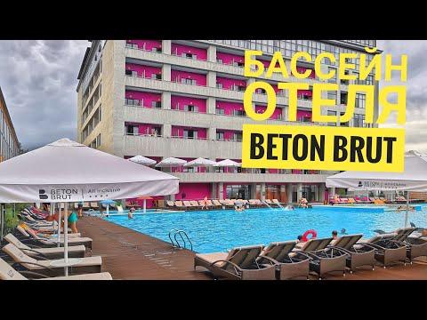Бассейн, семейный отель «Бетон Брют» Анапа / Beton Brut Resort & Spa 4* Витязево Краснодарский край