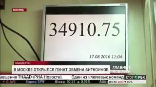 В Москве открылся пункт обмена биткоинов Bitcoin  RedeX Новая система на рынке!